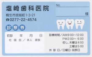 塩崎歯科医院の診察券